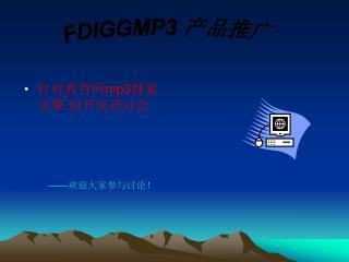 针对教育网 mp3 搜索引擎 的开发研讨会