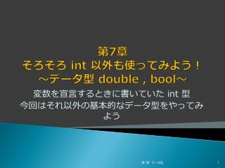 第 7 章 そろそろ int 以外も使ってみよう! ~ データ型  double ,  bool ~