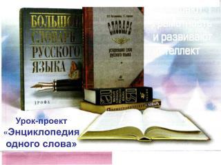 Урок-проект « Энциклопедия одного слова»