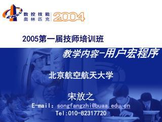 2005 第一届技师培训班
