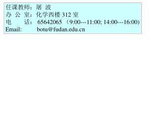 任课教师:屠  波 办  公  室:化学西楼  312  室 电        话:  65642065  ( 9:00---11:00; 14:00---16:00)