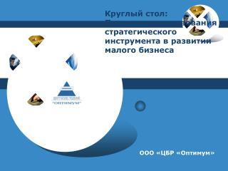 Круглый стол:  Пути совершенствования стратегического инструмента в развитии малого бизнеса