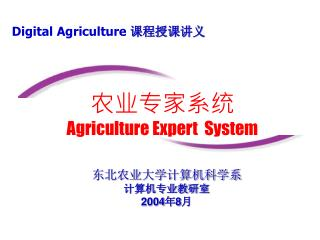 ?????? Agriculture Expert  System