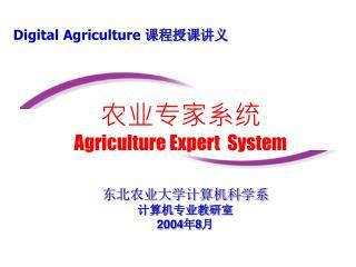 农业专家系统 Agriculture Expert  System