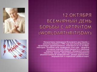 12 октября  Всемирный  день борьбы с артритом ( WorldArthritisDay )
