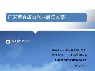 联系人:小微天津分部   苏廷 联系方式:        18622001506     suting108@sdbc