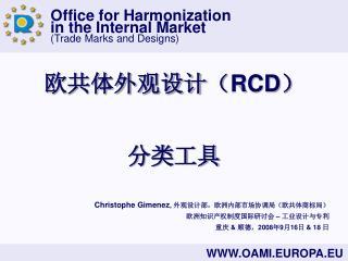 欧共体外观设计( RCD ) 分类工具