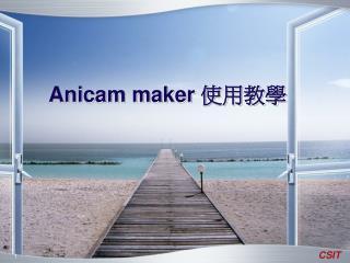 Anicam maker  使用教學