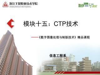 模块十五: CTP 技术