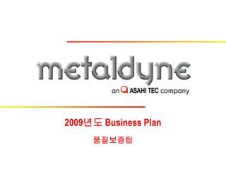 2009 년도  Business Plan 품질보증팀