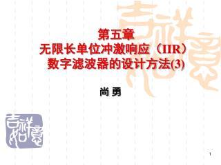 第五章 无限长单位冲激响应( IIR )数字滤波器的设计方法 (3)