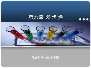 第六章 卤 代 烃