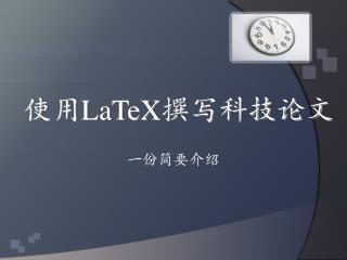 使用 LaTeX 撰写科技论文