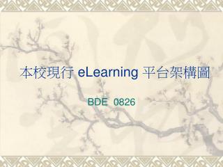 本校現行  eLearning  平台架構圖
