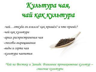 Культура чая,  чай как культура