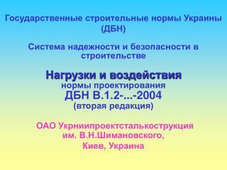Государственные строительные нормы Украины (ДБН) Система надежности и безопасности в строительстве