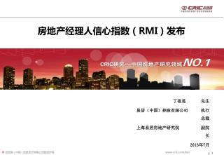 房地产经理人信心指数( RMI )发布