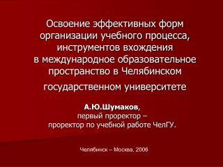 А.Ю.Шумаков ,  первый проректор –  проректор по учебной работе ЧелГУ.