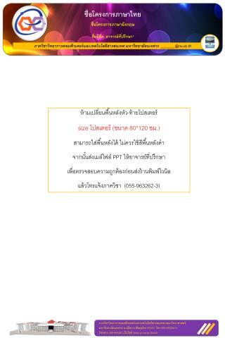 ชื่อโครงการภาษาไทย ชื่อโครงการภาษาอังกฤษ ชื่อนิสิต, อาจารย์ที่ปรึกษา*