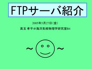 FTP サーバ紹介