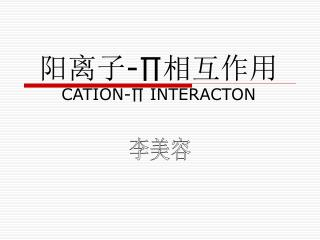 ??? -? ???? CATION-? INTERACTON