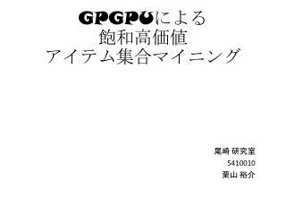 GPGPU による 飽和高価値 アイテム集合マイニング