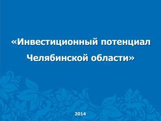 «Инвестиционный  потенциал Челябинской  области»