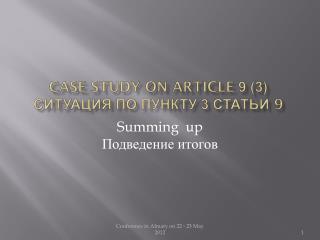 Case study on Article  9 (3) Ситуация по пункту 3 статьи  9