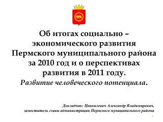 Докладчик: Цвикилевич Александр Владимирович,