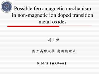 Possible ferromagnetic mechanism in non-magnetic ion doped transition metal oxides