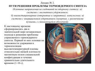 Основные направления исследований по ядерному синтезу