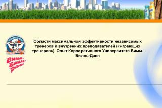 КРАТКАЯ ИНФОРМАЦИЯ О КОМПАНИИ ВИММ-БИЛЛЬ-ДАНН