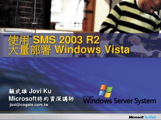 使用  SMS 2003 R2  大量部署  Windows Vista