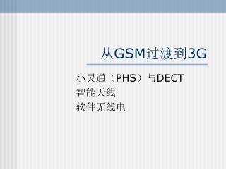 从 GSM 过渡到 3G