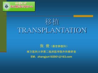 移植 TRANSPLANTATION