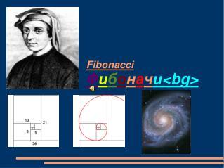 Fibonacci Ф и б о н а ч и <bg>