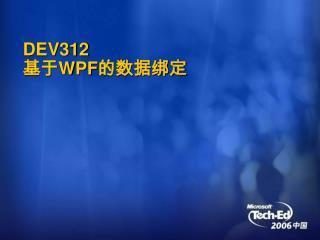 DEV312 基于 WPF 的数据绑定