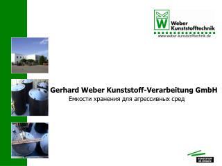Gerhard Weber Kunststoff-Verarbeitung GmbH