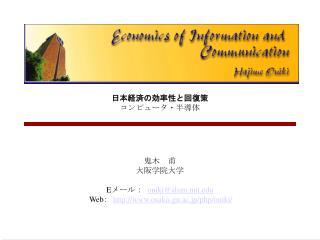 日本経済の効率性と回復策 コンピュータ・半導体