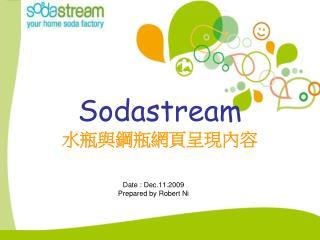Sodastream 水瓶與鋼瓶網頁呈現內容