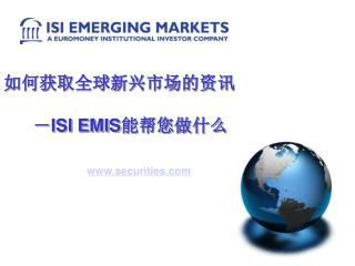 如何获取全球新兴市场的资讯       - ISI EMIS 能帮您做什么