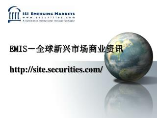 EMIS -全球新兴市场商业资讯 site.securities/