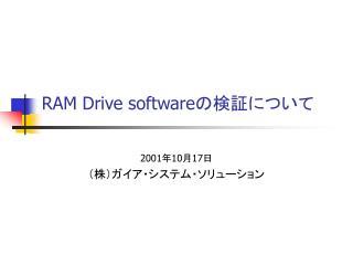 RAM Drive software の検証について