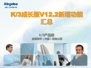 K/3 成长版 V12.2 新增功能汇总