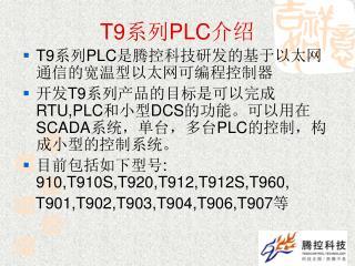 T9 系列 PLC 介绍
