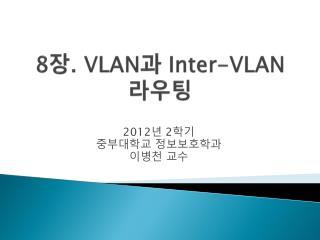 8 장 . VLAN 과  Inter-VLAN  라우팅