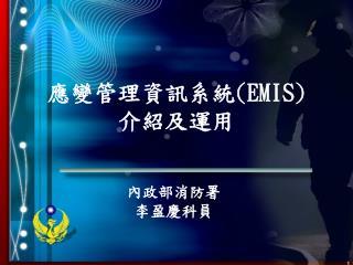 應變管理資訊系統 (EMIS) 介紹及運用