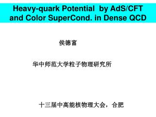 Heavy-quark Potential  by AdS/CFT   and Color SuperCond. in Dense QCD