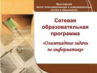 Ярославский  Центр телекоммуникаций и информационных систем в образовании