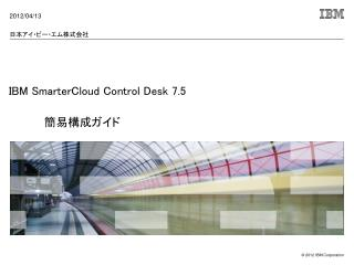 IBM SmarterCloud Control Desk 7.5 簡易構成ガイド